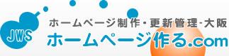 ホームページ制作 大阪-更新管理|HP作る.com