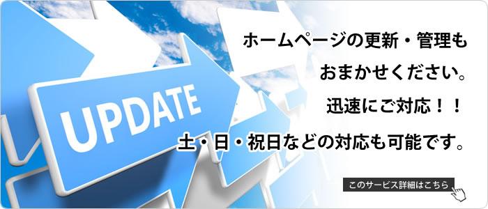 ホームページの更新・管理もおまかせください。迅速にご対応!!土・日・祝日などの対応も可能です。