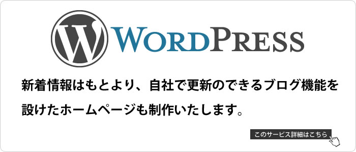 Wordpress 新着情報はもとより、自社で更新のできるブログ機能を設けたホームページも制作いたします。
